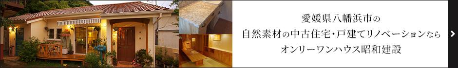 昭和建設ホームページ
