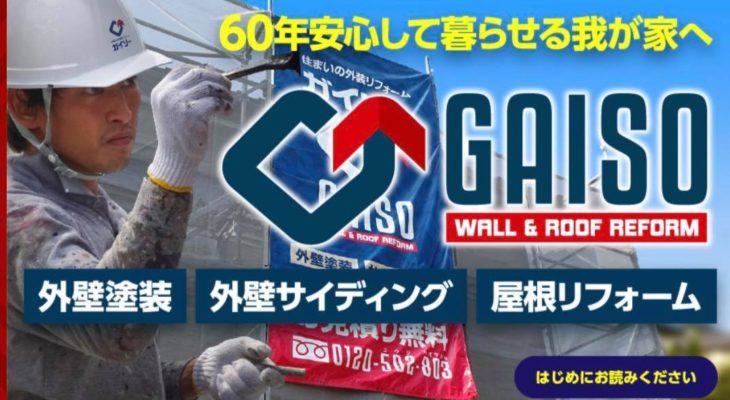 外装リフォーム事業部 ガイソー松山店/南予店