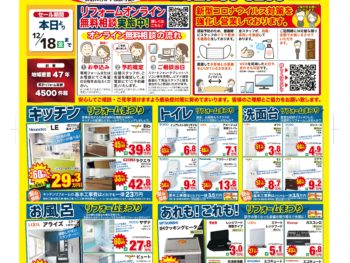 リフォーム&増改築SALEチラシ(2020年12月18日㈮まで)