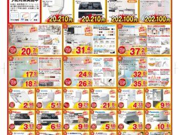 新春初売りセール 2021.1.5~
